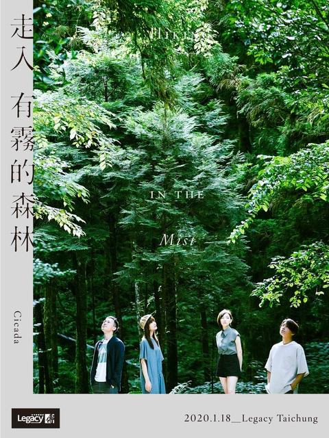 Cicada《走入有霧的森林》專輯巡迴台中場