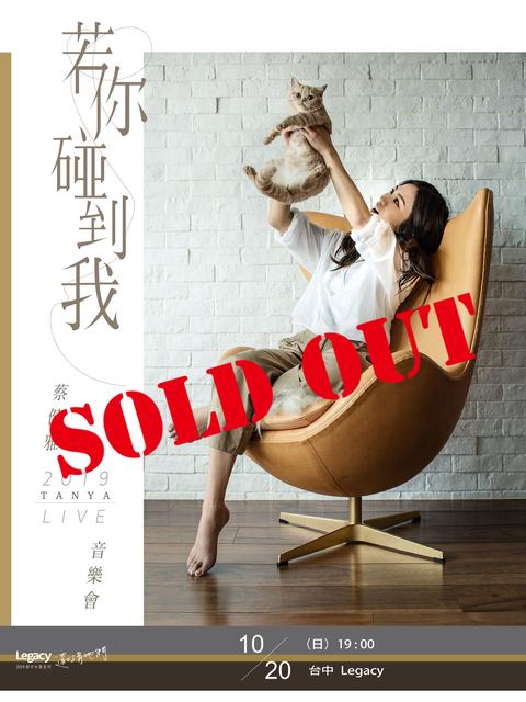 Legacy Presents【2019都市女聲】:蔡健雅《若你碰到我》Live音樂會 -台中場