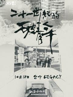 無妄合作社《二十一世紀的破青年》-台中場
