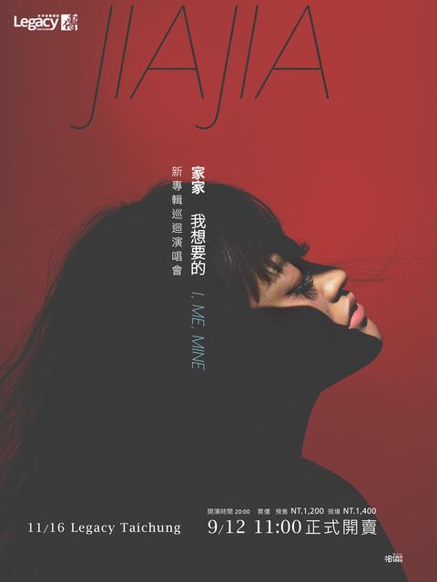 靈魂Diva家家-『我想要的』新專輯巡迴演唱會-台中場
