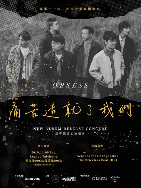 OBSESS【痛苦造就了我們】NEW ALBUM RELEASE CONCERT