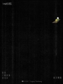 老王樂隊《吾日三省吾身》發片巡演:反省的開端-台中場