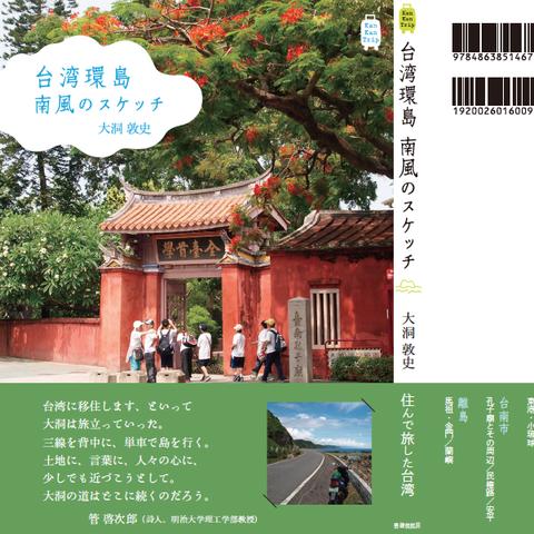 Daido Atsushi 新書發表演奏會 with 顯然樂隊obviously