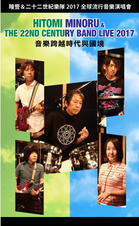 瞳豐 & 二十二世紀樂隊2017全球流行音乐演唱会