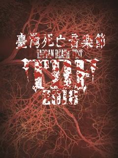 2018 臺灣死亡金屬音樂節 Taiwan Death Metal Fest