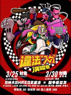 SmashRegz / 違法 –「入ㄉ」演唱會
