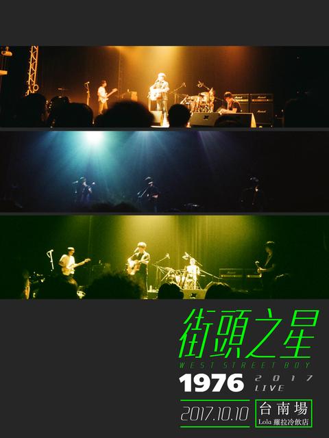 1976 街頭之星【台南場】