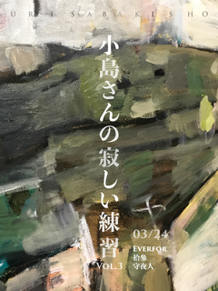 賣捌所 ❖ 小島先生的孤獨練習 Vol.3