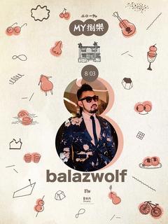 賣捌所「MY捌樂」8/3 balazwolf(芭樂籽阿強)