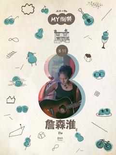 賣捌所「MY捌樂」8/11 詹森淮