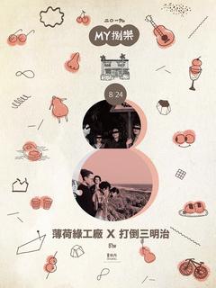 賣捌所「MY捌樂」8/24 薄荷綠工廠 X 打倒三明治