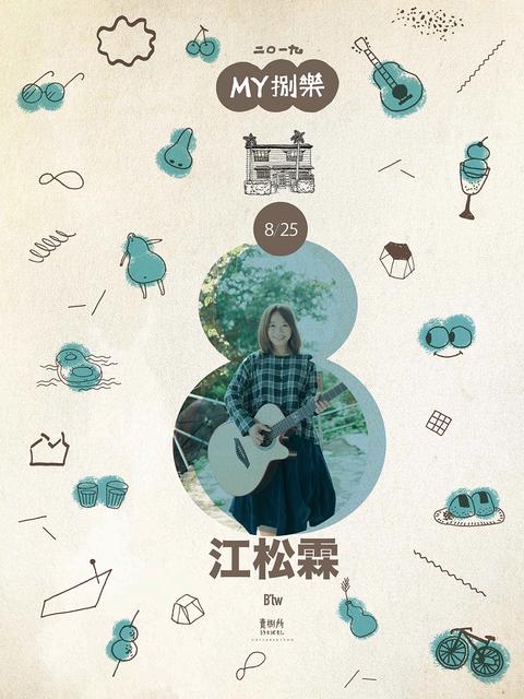 賣捌所「MY捌樂」8/25 江松霖