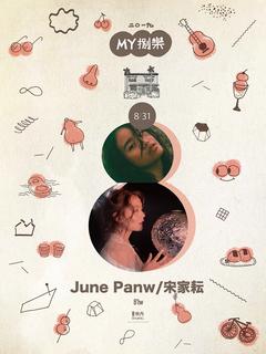 賣捌所「MY捌樂」8/31 June Pan w/宋家耘