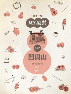 賣捌所「MY捌樂」9/7 凹與山