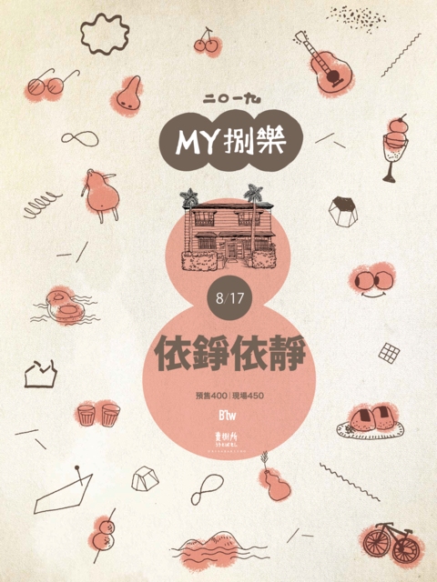 賣捌所「MY捌樂」8/17 依錚依靜