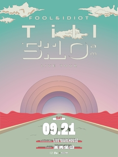 傻子與白痴【Till 5:10a.m. Tour】高雄場