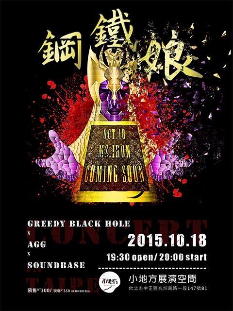 鋼鐵娘演唱會:AGG、Greedy Black Hole  貪婪黑洞、Sound Base