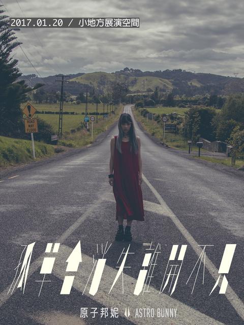 原子邦妮【孤單會消失離開不見】專場簽唱