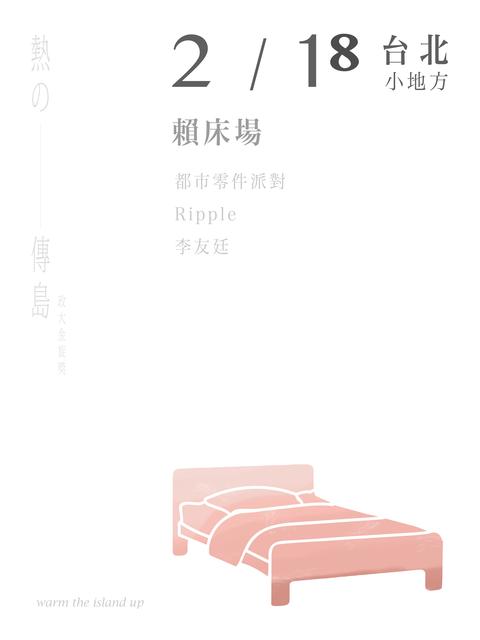 【第34屆政大金旋獎】「熱の傳島大作戰」冬日巡迴-台北場