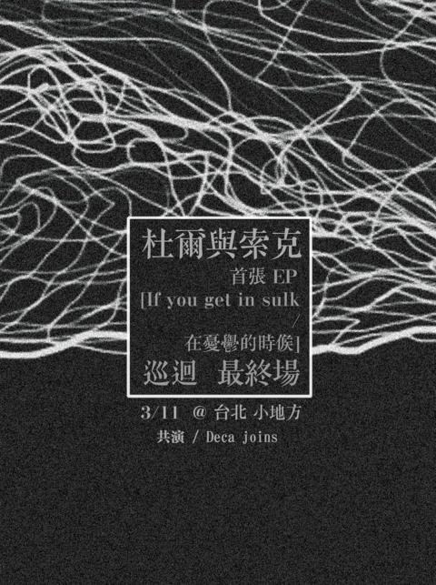 杜爾與索克 [ If you get in sulk /在憂鬱的時候] 首張EP 巡迴 最終場