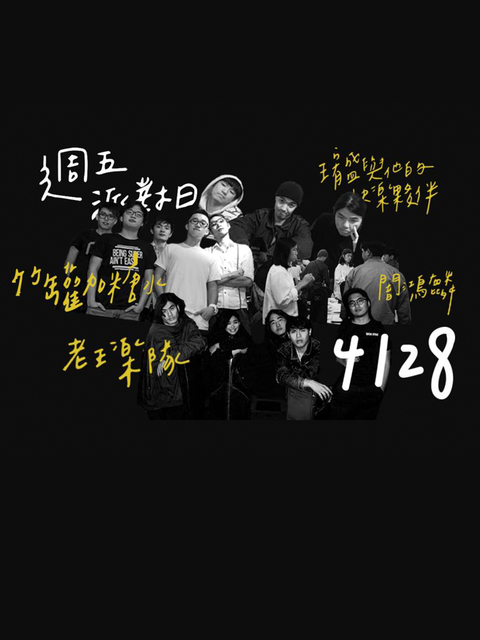第四屆台大音樂節:週五派對日 - 江姜僵獎