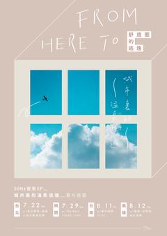 【 from here to... 舒適圈的逃逸 】50Hz發片巡迴-台北場