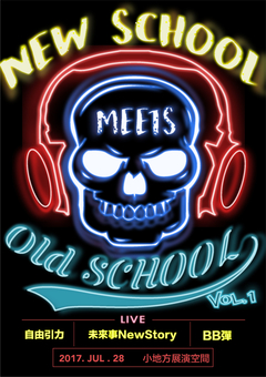 「New school meets Old school」——BB彈、自由引力、未來事NewStory