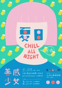 夏日 chill(求)all(偶) night