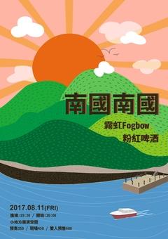 【南國,南國】霧虹 Fogbow、粉紅啤酒