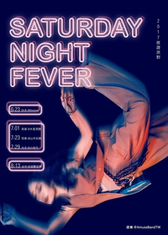 【Saturday Night Fever 夜遊派對 全台夜襲】遊樂、榕幫、木眼鏡