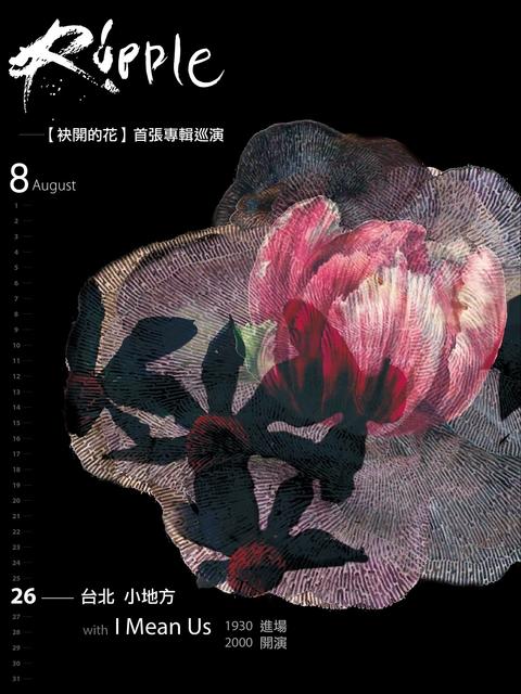 Ripple【袂開的花】首張專輯巡演 台北場