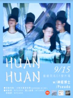 緩緩 Huan Huan同名EP發片場 w/ 神經博士、Pseudo