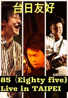 ★台日友好~85(Eighty Five)Live in TAIPEI~★