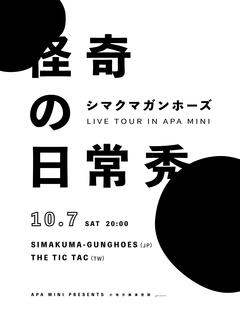怪奇の日常秀:シマクマガンホーズ LIVE IN TAIPEI