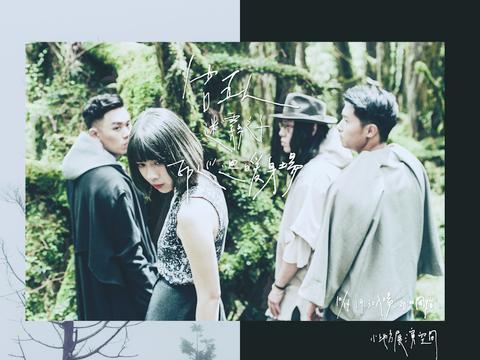 告五人 【迷霧之子】EP巡迴暖身場