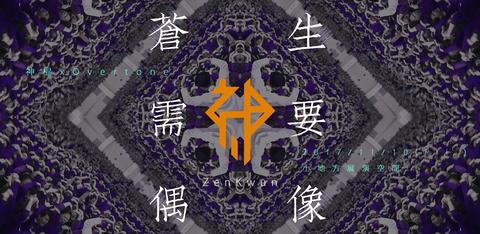 感恩!讚嘆!「蒼生需要偶像」— 神棍樂團 ZenKwun x OverTone
