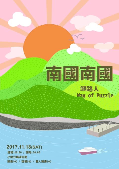 【南國,南國】謎路人 Way of Puzzle