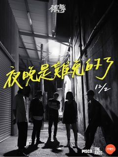2017 鐵擊 【夜晚是難免的了】 Autumn Tour 台北場
