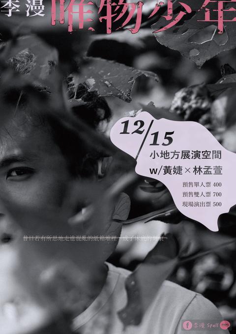 李漫《唯物少年》概念音樂會 w/黃婕 × 林孟萱