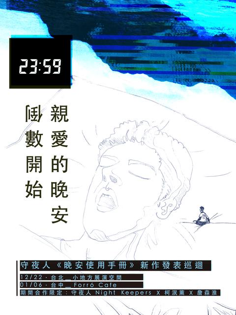 守夜人【倒數開始,親愛的晚安:《晚安使用手冊》新作發表巡迴】