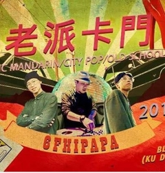 老派卡門 classic mandarin/city pop/old school/soul