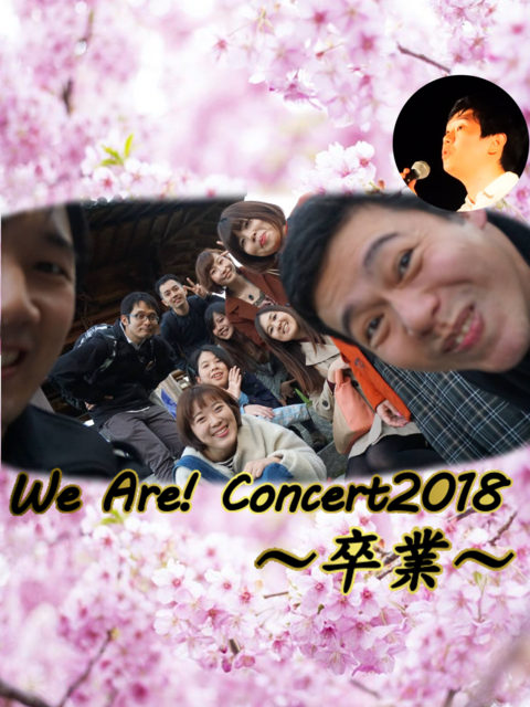We Are! Concert2018~卒業~