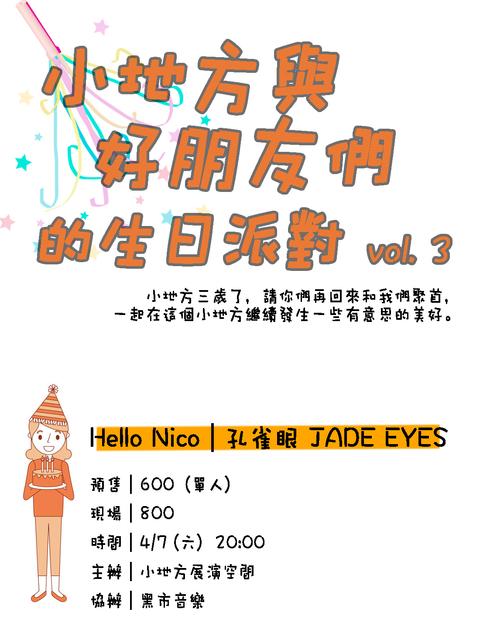 小地方與好朋友們的生日派對 vol. 3 - Hello Nico x 孔雀眼 JADE EYES