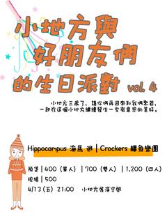小地方與好朋友們的生日派對 vol. 4 - Hippocampus 海馬 迴 x Crockers 鱷魚樂團