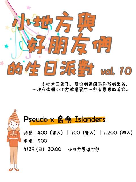 小地方與好朋友們的生日派對 vol. 10 - Pseudo x 島嶼 Islanders