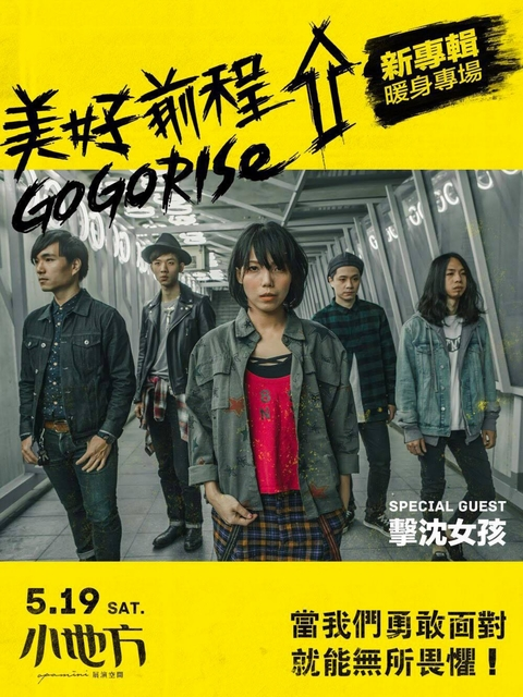 GoGoRise 「無所畏懼 」- 新專輯暖身專場