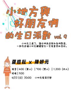 小地方與好朋友們的生日派對 vol. 9 - 羅晧耘 Hauyun Lo x 陳妍元