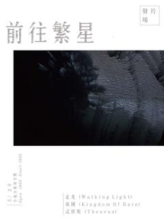 走光樂團【前往繁星】EP發片場