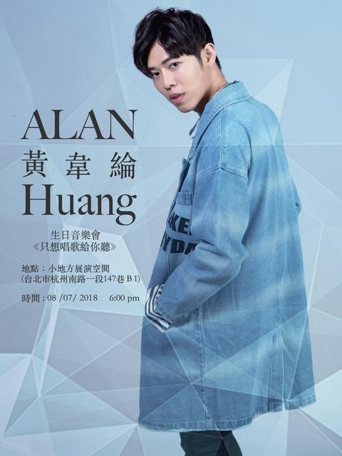 黃韋綸 Alan 生日音樂會 《只想唱歌給你聽》