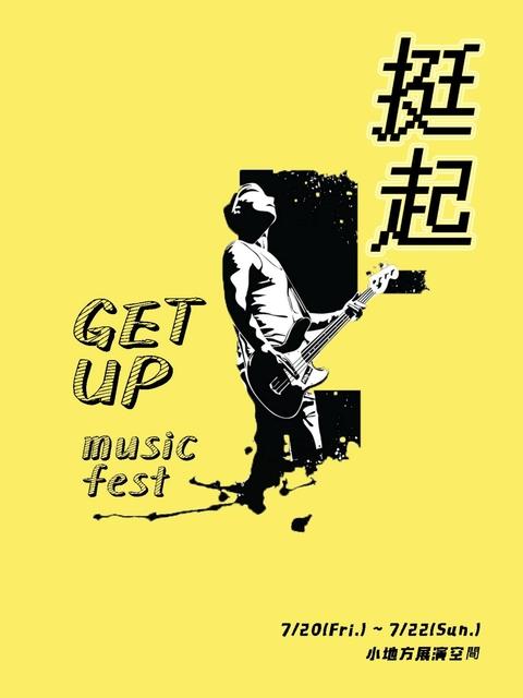 挺起音樂祭 - 這個暑假,讓我們一起挺起胸膛!